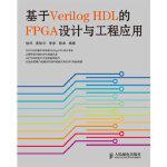 基于Verilog HDL的FPGA设计与工程应用 徐洋 人民邮电出版社 9787115211323