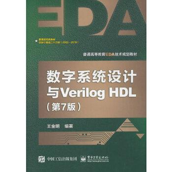 数字系统设计与Verilog-HDL(第7版)(pdf+txt+epub+azw3+mobi电子书在线阅读下载)