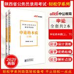 中公教育2020陕西公务员考试轻松学系列:申论的本质