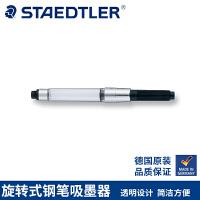 施德楼(STAEDTLER)钢笔吸墨器欧标钢笔施德楼 红环 百利金 辉柏嘉适用单只装
