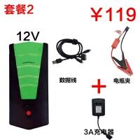 汽车载电瓶应急启动电源 12V 24v 多功能充电宝搭电打火备用电源