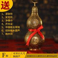 纯铜葫芦摆件光面开盖八卦葫芦镇宅化煞转运家居饰品