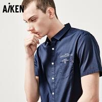 森马旗下Aiken爱肯短袖衬衫男士2017夏装新款纯棉半袖寸衫男休闲潮流青年