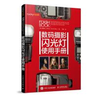 人民邮电:数码摄影闪光灯使用手册