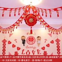 无纺布喜字套餐结婚庆用品婚房客厅房间装饰拉花创意新房婚礼布置