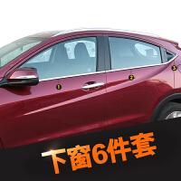 本田缤智xrv改装车窗饰条缤智车窗亮条不锈钢车身装饰亮条晴雨挡