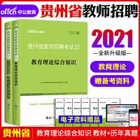 中公教育2021贵州省教师招聘考试:教育理论综合知识(教材+历年真题标准预测)2本套