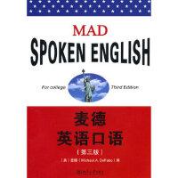 麦德英语口语(第三版)