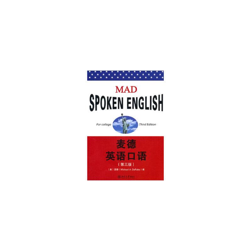 麦德英语口语(第三版) 新书店购书无忧有保障!
