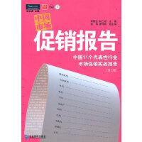 中国市场促销报告:中国11个代表性行业市场促销实战报告(第2版)(海尔、诺基亚、中国移动、沃尔沃、王老吉等中国市场促销