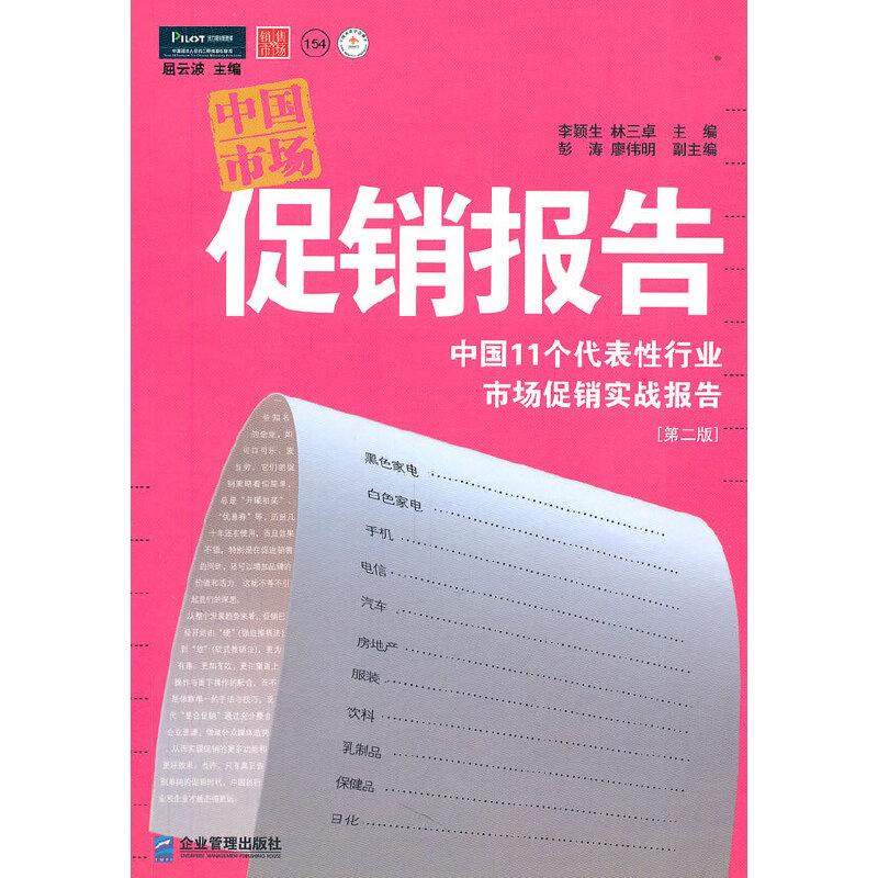 中国市场促销报告:中国11个代表性行业市场促销实战报告(第2版)(海尔、诺基亚、中国移动、沃尔沃、王老吉等中国市场促销实战案例;派力中国营销实践代表作系列)