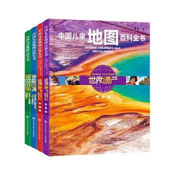 中国儿童地图百科全书(套装4册)