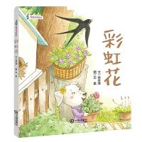 3-6岁语言启蒙绘本:彩虹花