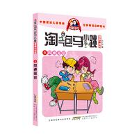 淘气包马小跳(漫画升级版)・ 5 同桌冤家