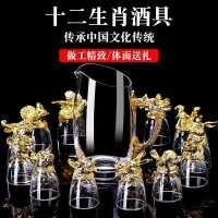 十二生肖白酒杯分酒器套装家用中式玻璃酒具12只小酒杯子弹一口杯
