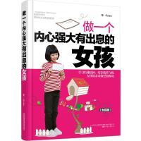 做一个内心强大有出息的女孩(女孩版)(女孩版) 柴一兵 编著 婚姻家庭 万卷出版社 正版书籍
