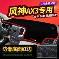 东风AX3风神AX7AX5/AX4仪表台避光垫S30/H30/L60中控改装防晒A60