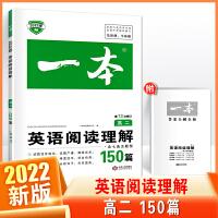 包邮2020版开心英语一本英语阅读理解150篇高二 第11次修订 含七选五题型