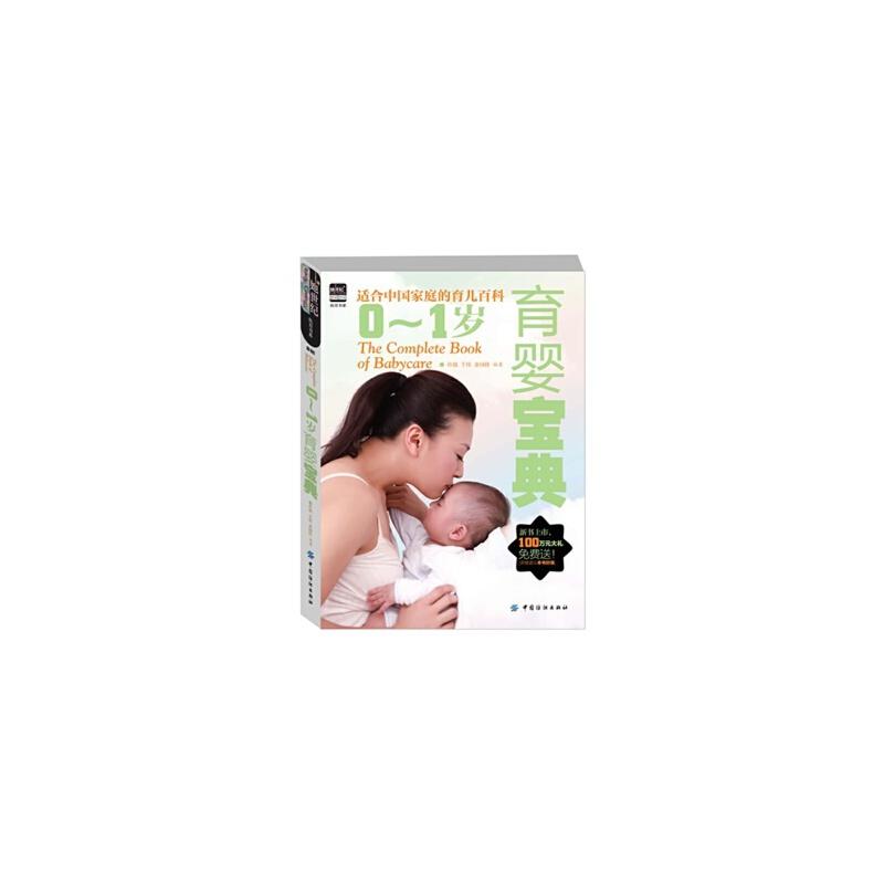 【RT3】0~1岁育婴宝典 许鼓,于伟,金国壮著 中国纺织出版社 9787506485746