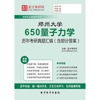 郑州大学650量子力学历年考研真题汇编(含部分答案)【资料】