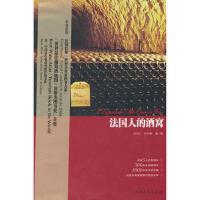 【二手旧书9成新】法国人的酒窝(典阅法国葡萄酒) 齐仲蝉,齐绍仁 9787807408581 上海文化出版社