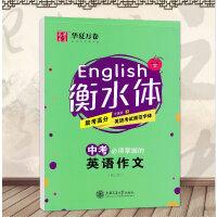 华夏万卷 衡水体中考必须掌握的英语作文字帖 助考高分英语考试规范字体 于佩安书