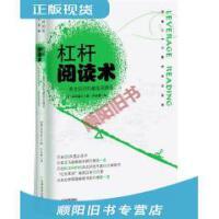 【二手旧书9成新】杠杆阅读术:商业知识的*实研法本田直之9787530958360天津教育出版社