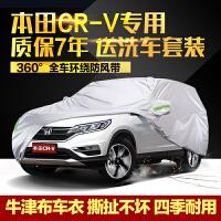 东风本田CRV车衣车罩越野专用加厚牛津布防晒防雨cr-v外罩汽车套