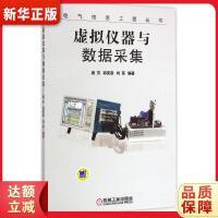 虚拟仪器与数据采集 阎芳,郭奕崇,刘军著 机械工业出版社 9787111494423『新华书店 品质保障』