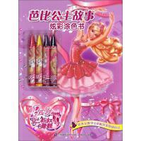 芭比公主故事炫彩涂色书 粉红舞鞋 美国美泰公司 ;裕盛