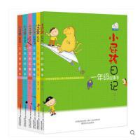 小屁孩日记全套6册 黄宇著 1-6年级励志成长日记 儿童读物6-7-8-9-10-12岁少儿图书 中文版儿童文学 小学
