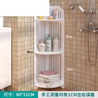 转角架免打孔落地卫浴洗手间厕所三角储物收纳柜浴室置物架卫生间