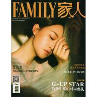 家人2018年4期 期刊杂志