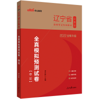 中公教育2021辽宁省公务员录用考试考试用书:全真模拟预测试卷申论(全新升级)