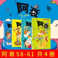 阿衰漫画书全集58-59-60-61共4册 猫小乐漫画party 卡通故事会爆笑搞笑幽默漫画