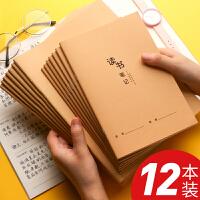 12本装读书笔记本子摘抄本摘记本小学生用摘录阅读笔记记录本