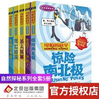 可怕的科学之惊险南北极全套自然探秘系列全5册 6-12-15岁儿童科普百科全书十万个为什么小学生课外书经典数科学新知单
