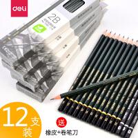 12支装得力铅笔2B绘图绘画素描铅笔2H/HB学生写字2比考试考级美术4B6B8初学者手绘速写炭笔软硬中铅笔4H套装
