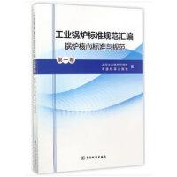 工业锅炉标准规范汇编 第一卷 锅炉核心标准与规范
