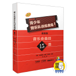 青少年管乐队训练曲集・基础1 套装版(共17册) 原版引进图书