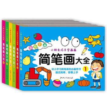 儿童简笔画大全 (6册) 幼儿轻松学画 小朋友巧手学画画 简笔画大全 幼