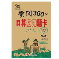 2018春黄冈360°口算应用题卡三年级下册人教版9787548806875