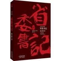 省委书记 天津人民出版社