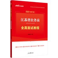 中公教育2020江苏省公务员录用考试专业教材全真面试教程
