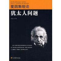 爱因斯坦论:犹太人问题