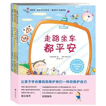 我的第一套亲子安全绘本(我国众多著名儿童教育专家鼎力推荐!韩国畅销亲子安全教育绘本,韩国儿童保护国民运动本部推荐读本,让孩子学会像妈妈一样保护自己!)(双螺旋童书馆出品)