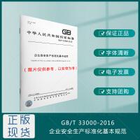 GB/T 33000-2016企业安全生产标准化基本规范