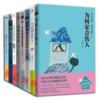 武志红书籍心理学套装全集8册 为何家会伤人+为何爱会伤人+梦知道答案+身体知道答案+每一种孤独都有陪
