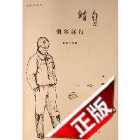 【旧书二手书九成新】正版)偶尔远行【昌】