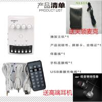 ?直播声卡设备麦克风手机电脑电话男变女变男通话语音变音变声器 声卡+遥控器